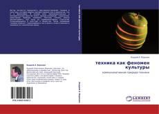 Bookcover of техника как феномен культуры