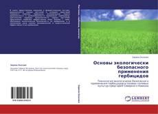 Couverture de Основы экологически безопасного применения гербицидов
