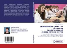 Повышение качества обучения теоретической информатике в вузе的封面