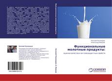 Bookcover of Функциональные молочные продукты: