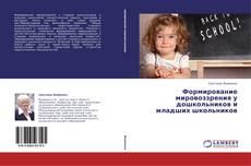 Buchcover von Формирование мировоззрения у дошкольников и младших школьников