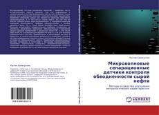 Buchcover von Микроволновые сепарационные датчики контроля обводненности сырой нефти