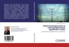 Bookcover of Электроэнергетика и электрификация арабских стран