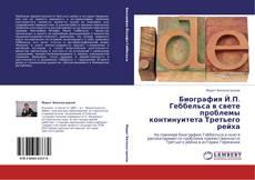 Обложка Биография Й.П. Геббельса в свете проблемы континуитета Третьего рейха