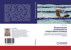 Психология успешности спортсмена-пловца的封面