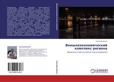 Bookcover of Внешнеэкономический комплекс региона