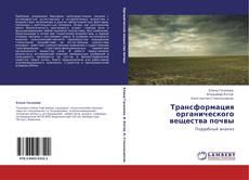 Portada del libro de Трансформация органического вещества почвы