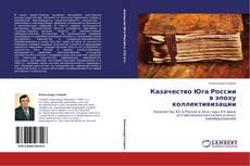 Обложка Казачество Юга России в эпоху коллективизации