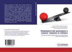 Borítókép a  Неравенство  доходов в науке: тормоз и стимул - hoz