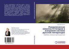 Bookcover of Романтическая новелла Н.Готорна в жанровой системе русской литературы
