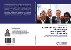 Copertina di Развитие партнерских отношений предприятий с поставщиками