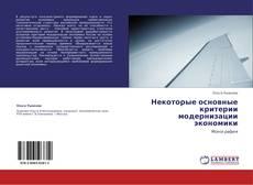 Bookcover of Некоторые основные критерии модернизации экономики