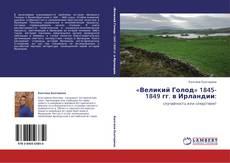 Couverture de «Великий Голод» 1845-1849 гг. в Ирландии: