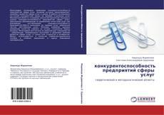 Bookcover of конкурентоспособность предприятий сферы услуг