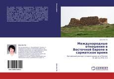 Couverture de Международные отношения в Восточной Европе в сарматское время