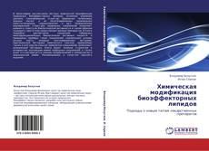 Portada del libro de Химическая модификация биоэффекторных липидов