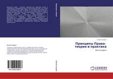 Bookcover of Принципы Права:   теория и практика