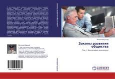 Bookcover of Законы развития общества