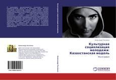 Bookcover of Культурная  социялизация  молодежи: Казахстанская  модель