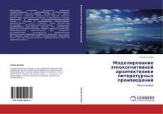 Couverture de Моделирование этнокогнитивной архитектоники литературных произведений