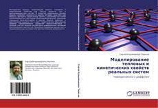 Bookcover of Моделирование тепловых и кинетических свойств реальных систем
