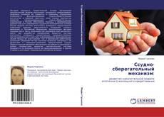 Bookcover of Ссудно-сберегательный механизм: