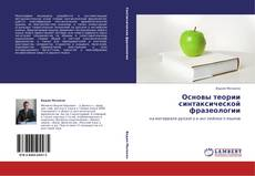 Основы теории синтаксической фразеологии kitap kapağı