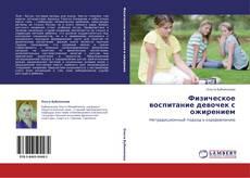 Capa do livro de Физическое воспитание девочек с ожирением