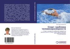 Bookcover of Спорт: проблема человекоразмерности