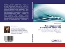 Bookcover of Инновационный потенциал регионов