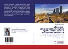 Bookcover of Лексико-семантическая группа прилагательных со значением скорости