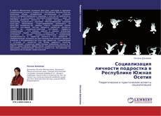 Обложка Социализация личности подростка в Республике Южная Осетия