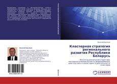 Bookcover of Кластерная стратегия регионального развития Республики Беларусь