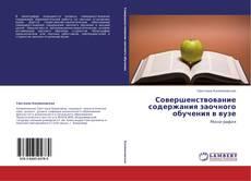 Copertina di Совершенствование содержания заочного обучения в вузе
