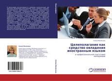 Bookcover of Целеполагание как средство овладения иностранным языком