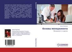 Bookcover of Основы менеджмента
