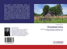 Bookcover of Псковкие Сету