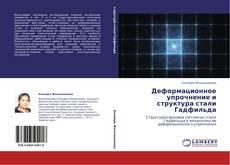 Bookcover of Деформационное упрочнение и структура стали Гадфильда