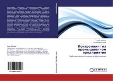 Capa do livro de Контроллинг на промышленном предприятии