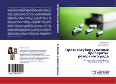 Обложка Противотуберкулезные препараты   резервного ряда