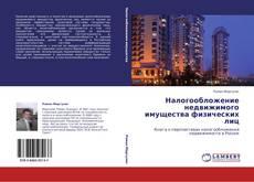 Налогообложение недвижимого имущества физических лиц kitap kapağı