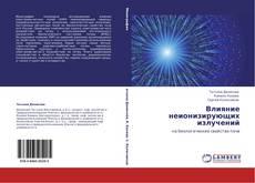 Buchcover von Влияние неионизирующих излучений