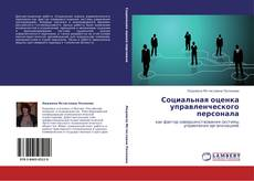 Bookcover of Социальная оценка управленческого персонала