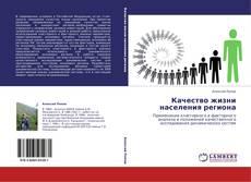 Bookcover of Качество жизни населения региона