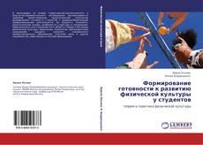 Borítókép a  Формирование готовности к развитию физической культуры у студентов - hoz