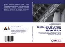 Bookcover of Управление объектами коммерческой недвижимости