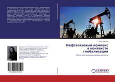 Нефтегазовый комлекс в контексте глобализации kitap kapağı