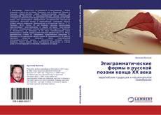 Обложка Эпиграмматические формы в русской поэзии конца ХХ века