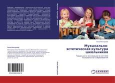 Portada del libro de Музыкально-эстетическая культура школьников