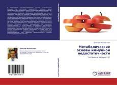 Bookcover of Метаболические основы иммунной недостаточности